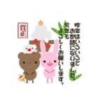 茶くま&フレンド お正月(個別スタンプ:07)