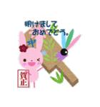 茶くま&フレンド お正月(個別スタンプ:08)