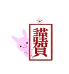 茶くま&フレンド お正月(個別スタンプ:20)