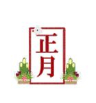 茶くま&フレンド お正月(個別スタンプ:21)