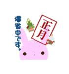 茶くま&フレンド お正月(個別スタンプ:23)