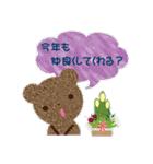 茶くま&フレンド お正月(個別スタンプ:26)