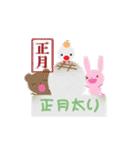 茶くま&フレンド お正月(個別スタンプ:38)