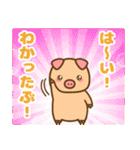 ぶーぶーちゃん その4(個別スタンプ:1)