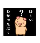 ぶーぶーちゃん その4(個別スタンプ:2)