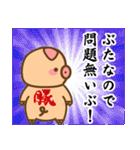 ぶーぶーちゃん その4(個別スタンプ:4)