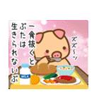 ぶーぶーちゃん その4(個別スタンプ:12)
