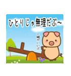 ぶーぶーちゃん その4(個別スタンプ:13)