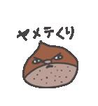 三田栗夫(個別スタンプ:15)