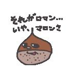 三田栗夫(個別スタンプ:24)