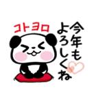 パンダぁー6【お正月&クリスマス編】(個別スタンプ:31)