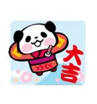 パンダぁー6【お正月&クリスマス編】(個別スタンプ:33)