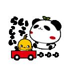 パンダのたぷたぷ-第2弾-(個別スタンプ:26)