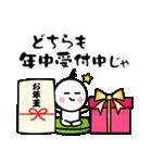 年間イベント♪時代劇調ことば⑧(個別スタンプ:08)