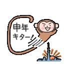 あけおめ・さる年スタンプ(個別スタンプ:03)