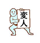 変人祭り 青男(個別スタンプ:15)