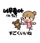 かわいい韓国語と日本語のバイリンガル(個別スタンプ:08)