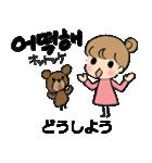 かわいい韓国語と日本語のバイリンガル(個別スタンプ:18)