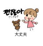 かわいい韓国語と日本語のバイリンガル(個別スタンプ:22)