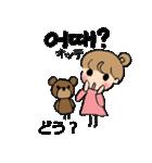 かわいい韓国語と日本語のバイリンガル(個別スタンプ:29)