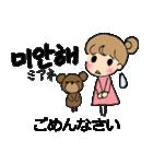 かわいい韓国語と日本語のバイリンガル(個別スタンプ:33)