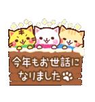 にゃーにゃー団の冬(個別スタンプ:21)