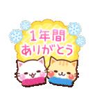 にゃーにゃー団の冬(個別スタンプ:22)