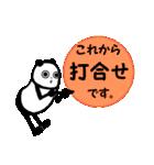 ぱんだりーまん(個別スタンプ:02)