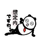 ぱんだりーまん(個別スタンプ:24)