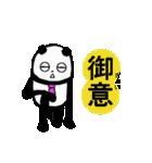 ぱんだりーまん(個別スタンプ:25)