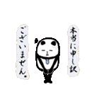 ぱんだりーまん(個別スタンプ:34)