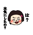 うざいブス(個別スタンプ:23)