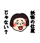 うざいブス(個別スタンプ:24)