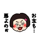 うざいブス(個別スタンプ:25)