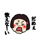 うざいブス(個別スタンプ:32)