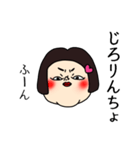うざいブス(個別スタンプ:39)