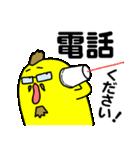 黄色いアイツのお仕事スタンプ