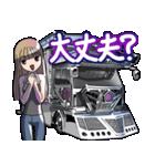 車(トラック日常1)クルマバイクシリーズ(個別スタンプ:27)