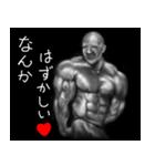 暗闇の筋肉(個別スタンプ:19)
