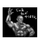 暗闇の筋肉(個別スタンプ:20)
