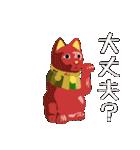 日本の縁起物コレクション(個別スタンプ:4)