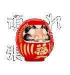 日本の縁起物コレクション(個別スタンプ:9)