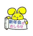 ジャンピィ~ 【クリスマス&年末年始編】(個別スタンプ:20)