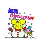 ジャンピィ~ 【クリスマス&年末年始編】(個別スタンプ:25)