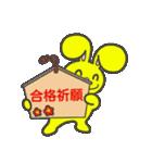 ジャンピィ~ 【クリスマス&年末年始編】(個別スタンプ:40)