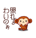 広島弁/宮島さんの猿①