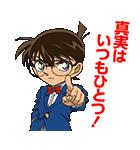 名探偵コナン動くスタンプ(個別スタンプ:07)