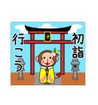 あけおめ!さるスタンプ2016(個別スタンプ:14)