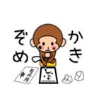 あけおめ!さるスタンプ2016(個別スタンプ:15)