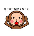 あけおめ!さるスタンプ2016(個別スタンプ:30)